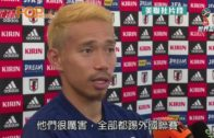 孖嗶陪你睇世界盃 日本隊老將經驗豐富