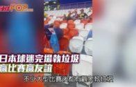 日本球迷完場執垃圾 贏比賽贏友誼