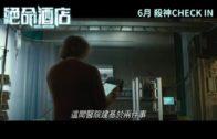 《絕命酒店》香港版預告