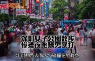 深圳女子公園散步 慘遭夜跑躁男暴打