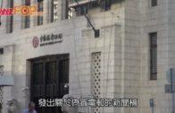 金管局呼籲市民 偽冒中國銀行電郵出沒