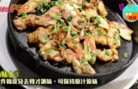 時令惹味小菜 鮮沙薑陳皮生煎雞