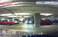 司機棄手推車撞人車尾 網民:影衰香港