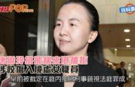 唐琳玲搭飛機來港被拒 涉咬傷入境處女職員