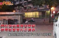 屯門垃圾站驚現女嬰屍 連臍帶胎盤警方正調查
