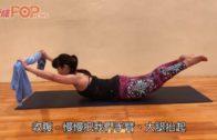 簡易瑜伽 第十二課:超人式