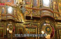 俄國獨一無二建築傑作  解構聖巴素大教堂