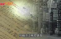 香港著名作家劉以鬯逝世 享年99歲