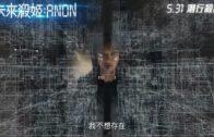《未來殺姬:ANON》電影預告