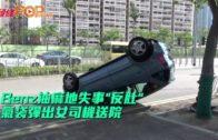 Benz油麻地失事˝反肚˝ 氣袋彈出女司機送院