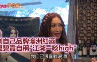 """創自己品牌澳洲紅酒 溫碧霞自稱""""江湖一啖high"""""""