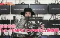 榕榕帶路 「LE TEMPS CHANEL」腕錶展