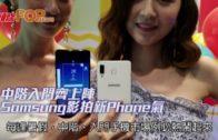 中階入門齊上陣 Samsung影拍新Phone氣