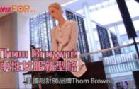 Thom Browne 中性女服新型格
