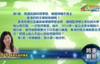 07022018時事觀察(第1節):余非–  有議員疑似假學歷、補選時機不自主  香港的民主機制有病嗎?