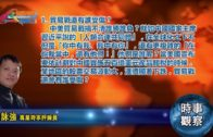 07112018時事觀察( 第1節):霍詠強 — 貿易戰還有誰受傷?