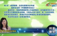 07232018時事觀察(第1節):余非 — 處理嘍囉,及認知更根本的考慮──國家安全與《中國國家安全法》