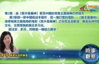 07232018時事觀察(第2節):余非– 由《我不是藥神》喜見中國的寫實主義精神仍然強大