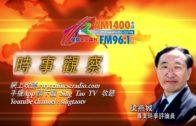 07242018時事觀察(第2節):梁燕城