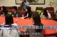 12名台灣學員到訪三藩市灣區