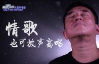 2018粵語好聲音三藩市唱區現正火熱進行中 — 呂方