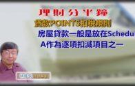 20180705林修榮理財分半鐘– 貸款POINTS扣稅規則