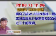 20180716林修榮理財分半鐘 — 認識W 8BEN表格