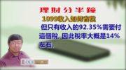 20180717林修榮理財分半鐘 –1099收入如何省稅
