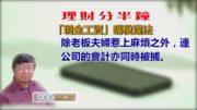 20180719林修榮理財分半鐘 –「現金工資」瞞稅違法