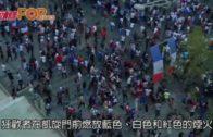 法國球迷慶祝變大騷亂 2人遇難1人跳河亡