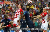 法國4:2擊敗克羅地亞 第二度捧走世盃