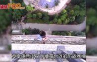 四川5歲童20樓跌落19樓 懸掛20分鐘被救下