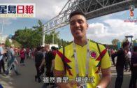 哥倫比亞迎戰三獅軍團  球迷:絕對有信心