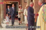 英國路易王子受洗  同為英女皇訂婚紀念日