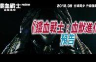 《鐵血戰士:血獸進化》預告