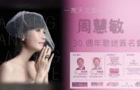 周慧敏《一萬天荒愛未老》演唱會三藩市歌迷簽名會