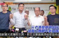 元老馮檢基退出民協  組壓力團體不參加補選