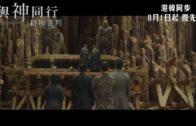 《與神同行:終極審判》角色介紹