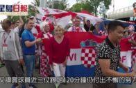 克羅地亞歷史性入決賽  球迷:對法國難應付