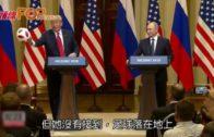 普京向特朗普贈足球 議員:小心內有偷聽器