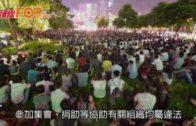 回歸後首引社團條例 禁香港民族黨續運作