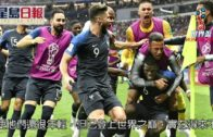 法國捧盃舉國歡騰 法球迷:下次會再贏