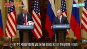 特朗普被狠批即轉軚 稱相信俄干預美大選