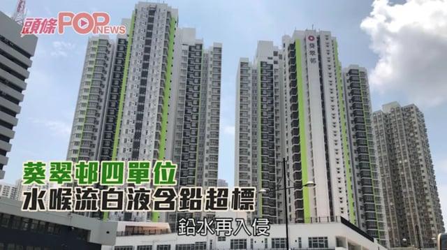 葵翠邨四單位 水喉流白液含鉛超標
