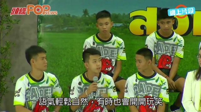泰國「野豬」少足隊  召開記者會向各界致謝
