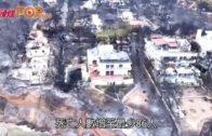 希臘民眾受山火圍困  被迫跳海求生