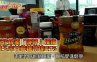 百花蜂蜜「呃秤」攙糖 溝玉米甘蔗糖漿達85%