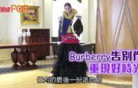 Burberry告別作  重現好時光
