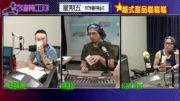 吱喳特試:越式甜品!Go! 高?糕!!