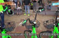 共享單車Gobee.bike  結束香港業務